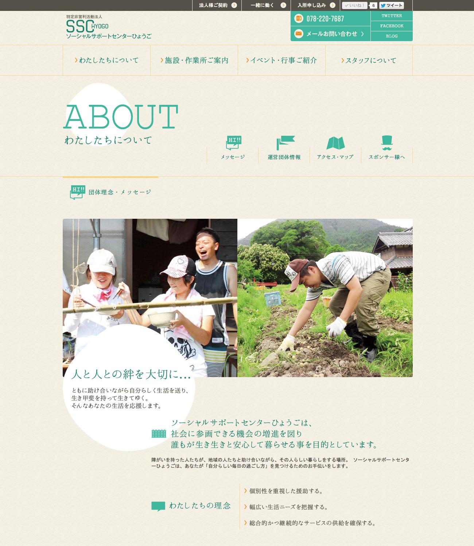 ソーシャルサポートセンターひょうご | website