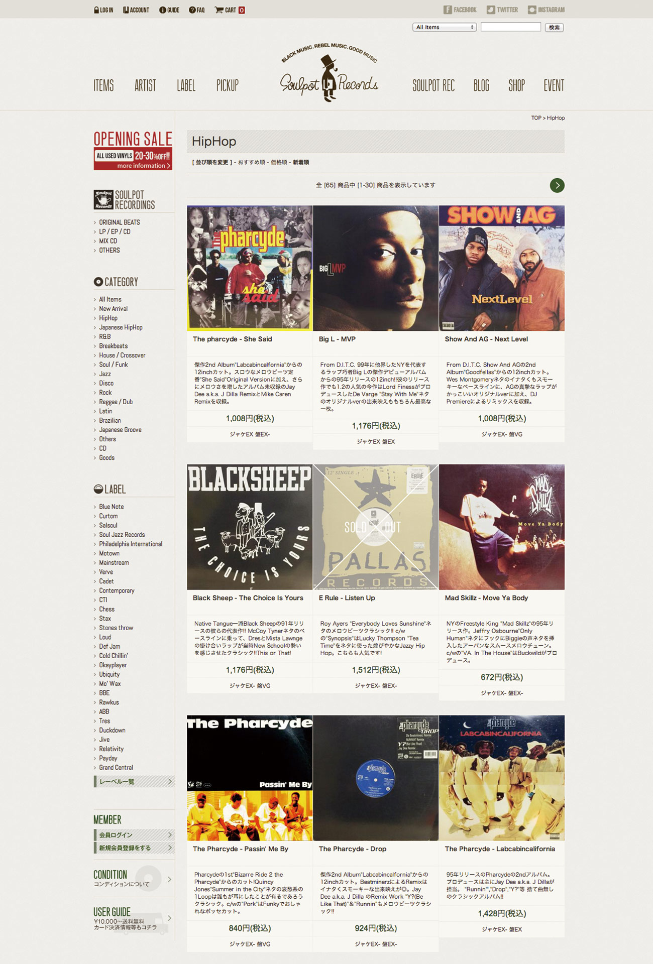 SOULPOT RECORDS website