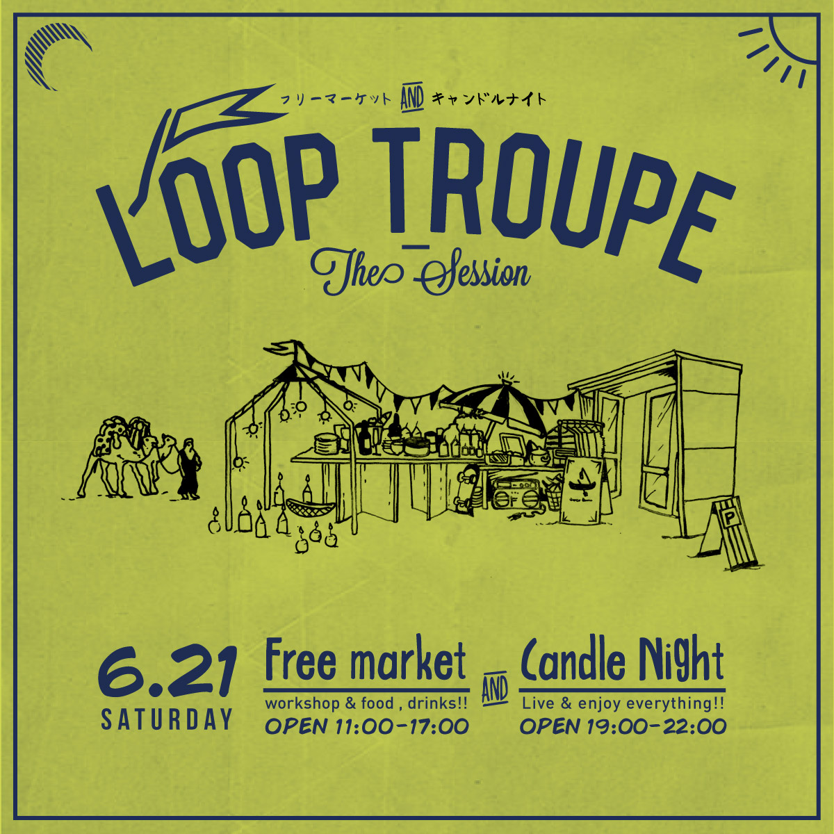 LOOP TROUPE