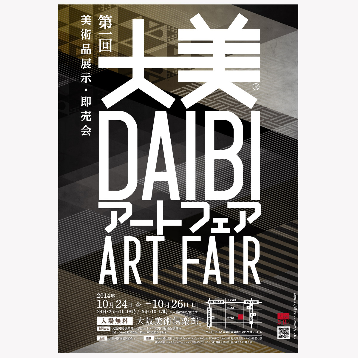 DAIBI ART FAIR | ROW - 路生