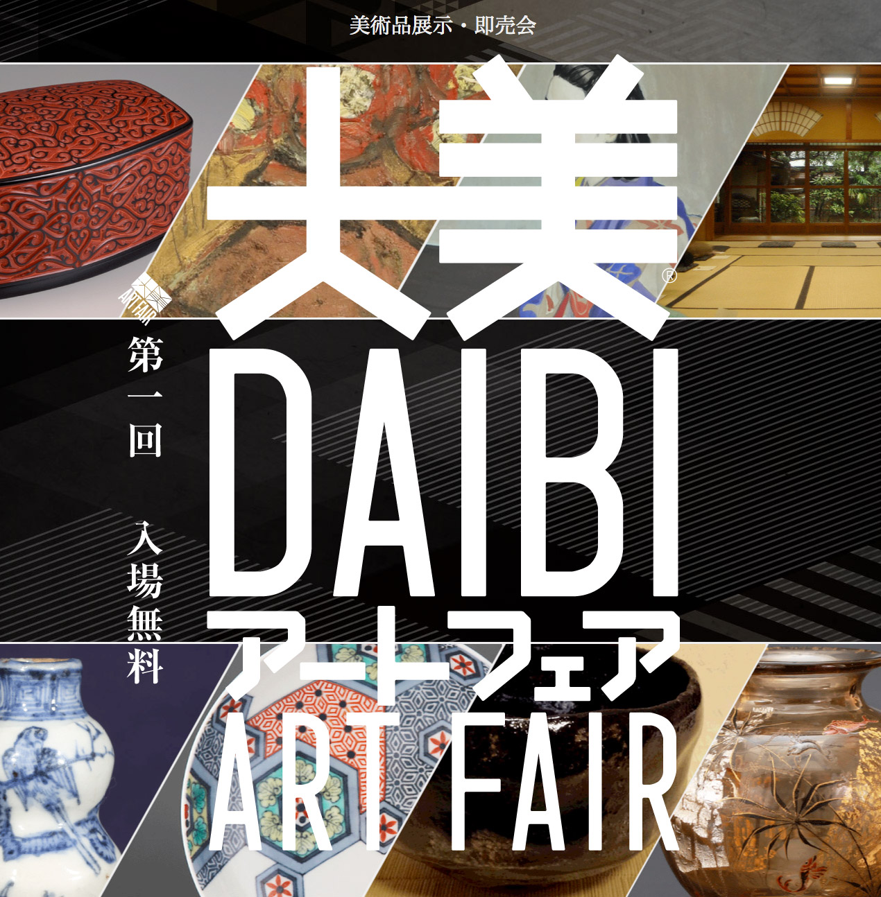 ROW-DAIBI ART FAIR 特設サイト